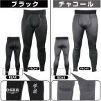 (2019年秋新製品)オーナー 撃投ニープロテクトアンダータイツ No.8936
