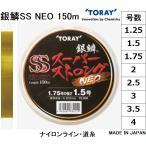 TORAY 銀鱗SS NEO 150m 1.25,1.5,1.75,2,2.5,3,4号 ナイロンライン(メール便対応)