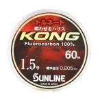 サンライン トルネード KONG 60m 1.25, 1.5, 1.75, 2号 フロロカーボンハリス・リーダー(メール便対応)