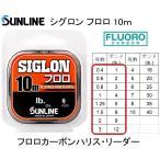 サンライン/SUNLINE シグロン フロロ 10m 0.4,0.6,0.8,1,1.25,1.5,2,3号 1,2 3,4,5,6,8,12lbs フロロカーボンハリス・リーダーSIGLON(メール便対応)