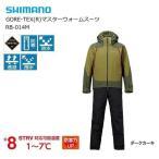 (数量限定・半額)シマノ ゴアテックス マスターウォームスーツ RB-014M ダークカーキ M XLS