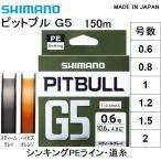 (新製品)シマノ/SHIMANO ピットブルG5 150m 0.6, 0.8, 1, 1.2, 1.5, 2号 LD-M51U 5本組シンキングPEライン 国産・日本製 LDM51U PITBULLG5(メール便対応)