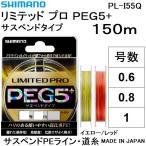 シマノ/SHIMANO LIMITED PRO PEG5+ 150m 0.6, 0.8, 1号 PLI55Q 5本組PEライン サスペンド高比重 国産・日本製 PE G5+ PL-I55Q リミテッドプロ(メール便対応)