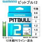 シマノ ピットブル12 150m 0.6, 0.8, 1, 1.2, 1.5, 2号 PLM52R 12本組PEライン(メール便対応)