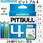 е╖е▐е╬/SHIMANO е╘е├е╚е╓еы4 150m 0.4, 0.5, 0.6, 0.8, 1, 1.2, 1.5, 2╣ц PLM54R 4╦▄┴╚PEещедеє╣ё╗║бж╞№╦▄└╜ PITBULL4(есб╝еы╩╪┬╨▒■)