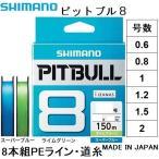 シマノ ピットブル8 150m 0.6, 0.8, 1, 1.2, 1.5, 2号 PLM58R 8本組PEライン(メール便対応)