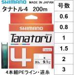 シマノ/SHIMANO タナトル4 200m 0.6, 0.8, 1, 1.5, 2, 3号 PLF64R 4本組PEライン 国産・日本製 TANATORU4(メール便対応)