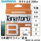 シマノ タナトル8 200m 0.6, 0.8, 1, 1.5, 2, 3号 PLF68R 8本組PEライン国産・日本製(メール便対応)