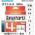 シマノ/SHIMANO タナトル4 300m 0.6, 0.8, 1, 1.5, 2, 3, 4号 PLF74R 4本組PEライン国産・日本製 TANATORU4(メール便対応)