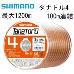 シマノ/SHIMANO タナトル4 100m連結(最大1200m)  2, 3, 4, 5号 PLF94R 4本組PEライン国産・日本製 TANATORU(定形外郵便対応)