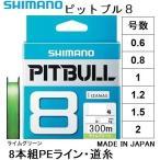 シマノ/SHIMANO ピットブル8 300m  0.8, 1, 1.2, 1.5, 2号 PLM78S 8本組PEライン国産・日本製 PL-M78S PITBULL8(メール便対応)