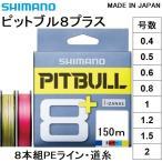 シマノ/SHIMANO ピットブル8+(プラス) 150m 0.4, 0.5, 0.6, 0.8, 1, 1.2, 1.5, 2号 LDM51T 8本組PEライン国産・日本製 LD-M51T PITBULL8PLUS(メール便対応)