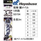ハヤブサ 船極頂天 鱗メバル 4,5,6号 SD734 ケイムラサバ皮 胴突5本針 船サビキ(メール便対応)