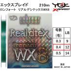 よつあみ・YGK ロンフォート リアルデシテックスプレミアム WX8 210m 0.4号 8本組PEライン (メール便対応)