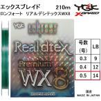 よつあみ・YGK ロンフォート リアルデシテックスプレミアム WX8 210m 0.5号 8本組PEライン国産・日本製(メール便対応)