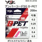 YGKбждшд─двд▀ е┴езеыер евеєе╨б╝е│б╝е╔ SG D-PET е▌еъеие╣е╞еы ╝║╞йе╘еєеп 200m 0.2, 0.25, 0.3, 0.4, 0.5╣ц еие╣е╞еыещедеє(есб╝еы╩╪┬╨▒■)
