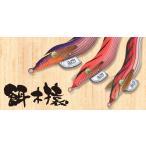 林釣漁具製作所/HAYASHI 餌木猿 ノーマル 3.0号 7号〜13号 イカエギ(メール便対応)