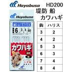 е╧ефе╓е╡/Hayabusa елеяе╧ео HD200 3╦▄┐╦2е╗е├е╚ ─╢е╖ечб╝е╚е╧еъе╣ 3, 4, 5, 6, 7, 8╣ц ┴ебж─щ╦╔длдяд╧до═╤╗┼│▌д▒(есб╝еы╩╪┬╨▒■)