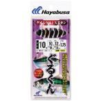 ハヤブサ ぐるくんサビキ ケイムラMIXスキン 10-10号 6本鈎 HS636 (メール便対応)