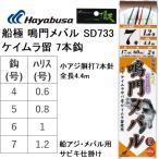 ハヤブサ 船極頂天 鳴門メバル 4,5,6,7号 SD733 ケイムラサバ皮 胴突7本針 船サビキ(メール便対応)