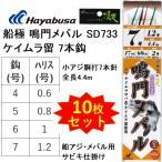 (10枚セット・10%OFF)ハヤブサ 船極頂天 鳴門メバル SD733 鱗ケイムラサバ皮 胴突7本針 4, 5, 6, 7号 アジ・メバル用船サビキ(メール便対応)