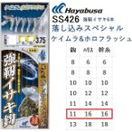 ハヤブサ 落し込みスペシャル ケイムラ&ホロフラッシュ SS426 11-16号 強靭イサキ6本 青物・底物用落し込み船サビキ(メール便対応)