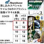 ハヤブサ 落し込みスペシャル ケイムラ&ホロフラッシュ SS429 強靭イサキ4本針 8-8, 10-10号 青物・底物用落し込み船サビキ(メール便対応)