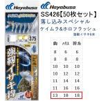 (50枚セット・3%OFF)ハヤブサ 落し込みスペシャル ケイムラ&ホロフラッシュ SS426 13-18号 強靭イサキ6本針 青物・底物用落し込み船サビキ