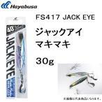ハヤブサ Hayabusa  メタルジグ FS417 ジャックアイ マキマキ 30g  1 ライブリーイワシ FS417
