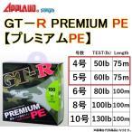 (メール便対応)サンヨーナイロン GT-R プレミアムPE 75m 4,5号 50,60Lbs 8本組PEライン