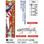まるふじ イワシライダー太刀魚 P-094 M,L,LL タチウオテンヤ(メール便対応)