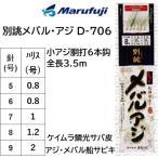 まるふじ 別誂メバル・アジ D-706 サバ皮 胴突6本針 6, 7, 8, 9号 アジ・メバル用船サビキ(メール便対応)