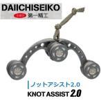 第一精工・DAIICHISEIKO ノットアシスト2.0 糸結び補助器・リーダー結束ツール・FGノッター 国産・日本製(定形外郵便対応)