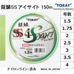 TORAY 銀鱗SSアイサイト 150m 1.5,1.75,2,2.5,3,4号 ナイロンライン(メール便対応)