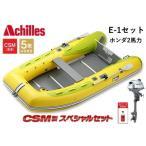 (再入荷予約)アキレス/Achilles E-1 Set ECB-310WB ホンダ4スト2馬力セット 4人乗り パワー・ゴムボート船外機付ウッドフロアモデルLimited model(送料無料)