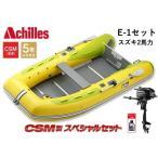 アキレス/Achilles E-1 Set ECB-310WB スズキ4スト2馬力セット 4人乗り パワー・ゴムボート船外機付 ウッドフロアモデル Limited model(送料無料)