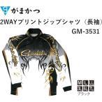 (2019年春予約)がまかつ2WAYプリントジップシャツ(長袖) GM-3531 (定形外郵便対応)