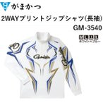 (2019年モデル)がまかつ 2WAYプリントジップシャツ(長袖) GM-3540 ジップアップシャツ フィッシングギア・スポーツウェア(定形外郵便対応)