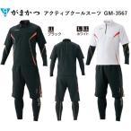 (数量限定特価・45%OFF)がまかつ/Gamakatsu アクティブクールスーツ GM-3567 フィッシングギア・スポーツウェア・トレーニングスーツ