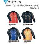 (2020年春新製品予約)がまかつ 2WAYプリントジップシャツ(長袖) GM-3616 フィッシングウェア スポーツウェア (定形外郵便対応)