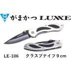 (2020年春新製品・予約)がまかつ クラスプナイフ9cm LE-106 フィッシングギア・折りたたみナイフ・コンパクトナイフ(メール便対応)