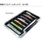 (2020年春新製品)がまかつ・ラグゼ 宵姫スリムワームボックス LE-505 タックルボックス ルアーケース ツールケースGamakatsu/LUXXE(メール便対応)