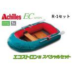 (再入荷予約)アキレス/Achilles R-1 Set EC2-521 2人乗り ローボート ゴムボートウッドフロアモデル エコストロン製スペシャルセット ECシリーズ R1(送料無料)