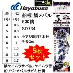 (5枚セット・3%OFF)ハヤブサ/Hayabusa 船極頂天 鱗メバル SD734 ケイムラサバ皮 5本鈎 4, 5, 6, 7, 8号 アジ・メバル用船サビキ(メール便対応)