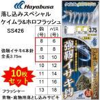 (10枚セット・5%OFF)ハヤブサ 落し込みスペシャル ケイムラ&ホロフラッシュ SS426 8-6, 8-8, 10-10号 強靭イサキ6本針 青物・底物用落し込み船サビキ