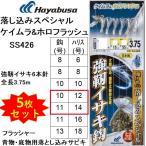 (5枚セット・3%OFF)ハヤブサ 落し込みスペシャル ケイムラ&ホロフラッシュ SS426 10-12, 11-14号 強靭イサキ6本針 青物・底物用落し込み船サビキ