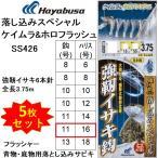 (5枚セット・5%OFF)ハヤブサ 落し込みスペシャル ケイムラ&ホロフラッシュ SS426 11-16号 強靭イサキ6本針 青物・底物用落し込み船サビキ