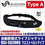 ブルーストーム  自動膨張式ライフジャケット BSJ-5520RS (桜マーク付き Type A ウエストベルトタイプ)(カラー:ブラックブルー)(5)