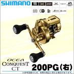 シマノ オシアコンクエストCT  200PG (右ハンドル) 2018年モデル (ベイトリール) /(5)