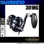 シマノ オシアコンクエスト リミテッド 301HG LEFT (左ハンドル) 2019年モデル/ジギング用リール /(5)